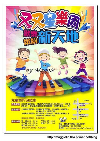 20121014又又星樂園 (26)