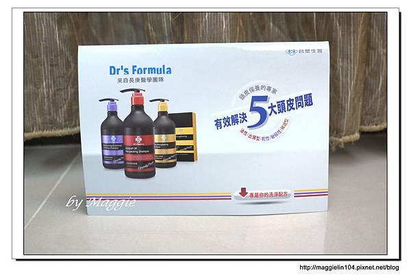 杏一藥局孕婦禮 (5)