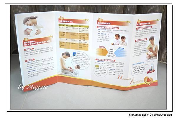 杏一藥局孕婦禮 (20)
