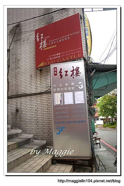 20121105淡水紅樓食記 (1)