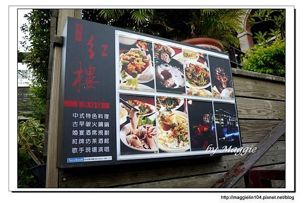 20121105淡水紅樓食記 (6)