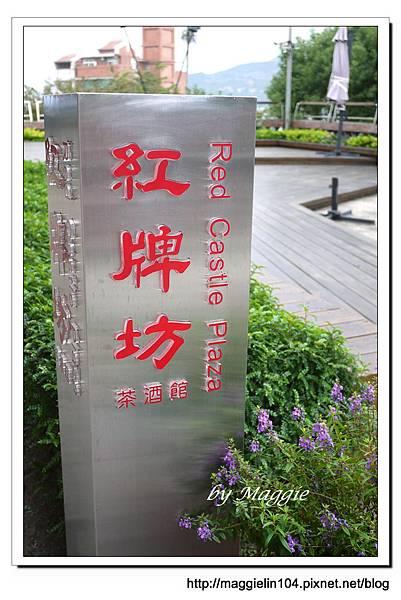 20121105淡水紅樓食記 (10)