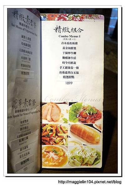 20121105淡水紅樓食記 (11)