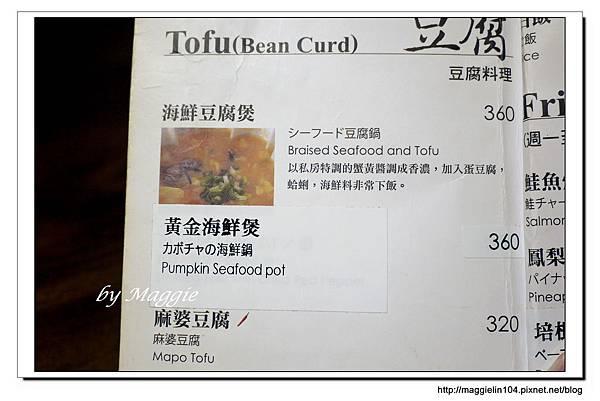 20121105淡水紅樓食記 (12)
