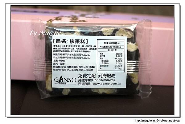 元祖核棗糕試吃 (9)
