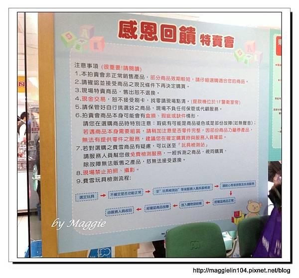 20121211費雪特賣會 (99)