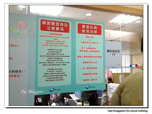 20121211費雪特賣會 (100)