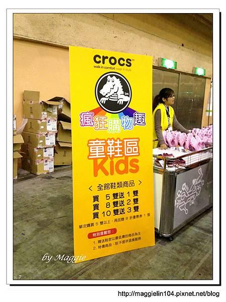 20121222 Crocs特賣會  (1)