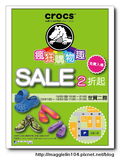 20121222 Crocs特賣會 (11)