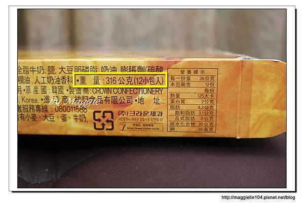 韓國CROWN鮮奶油鬆餅 (6)