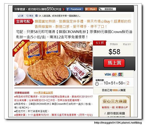韓國CROWN鮮奶油鬆餅 (8)