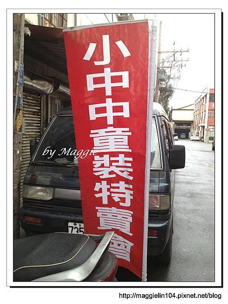 20130110小中中特賣會 (4)