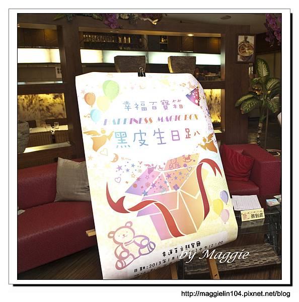 20130112幸福百寶箱生日趴 (5)