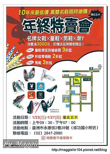 名牌鞋年終特賣會 (1)