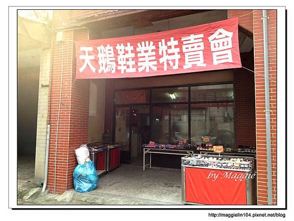 20130128天鵝鞋業特賣會 (1)