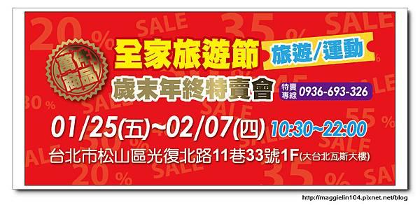 20130129聯合特賣會 (1)