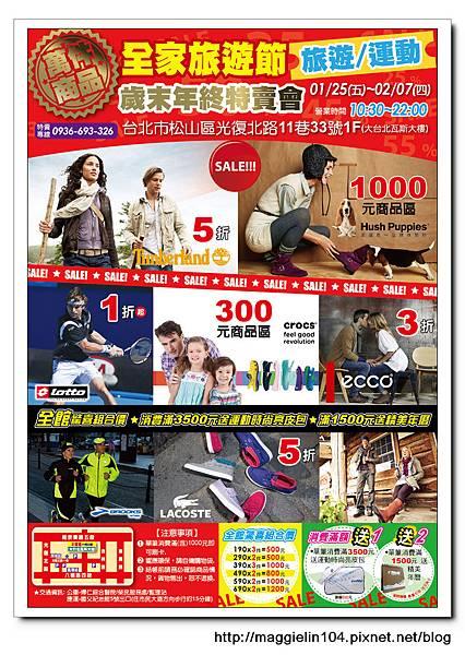 20130129聯合特賣會 (2)