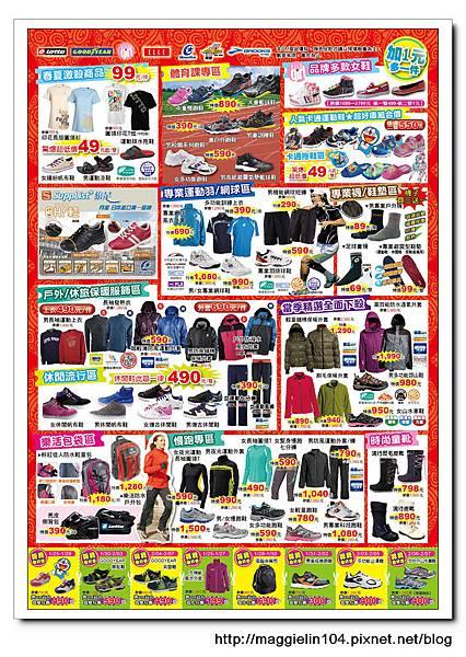 20130129聯合特賣會 (3)