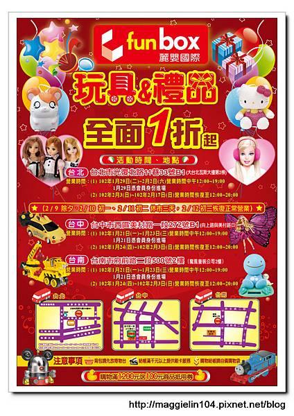 20130129聯合特賣會 (6)