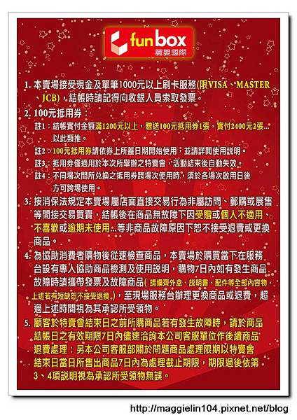 20130129聯合特賣會 (7)