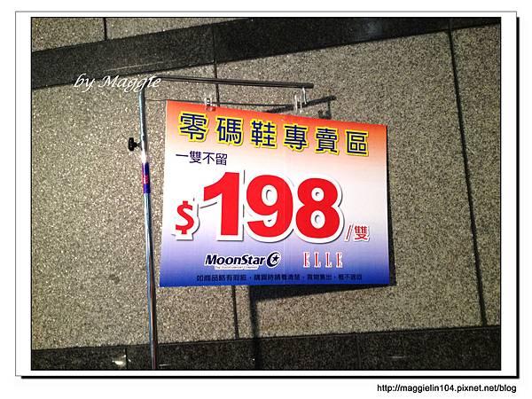 20130129聯合特賣會 (8)