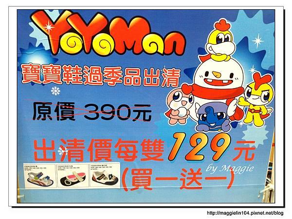 20130129聯合特賣會 (11)