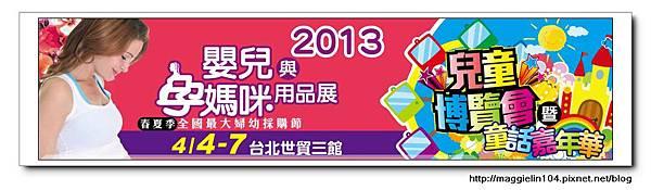 2013婦幼展