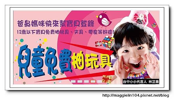 兒童免費抽玩具