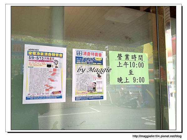 家電冷氣特賣會 (1)