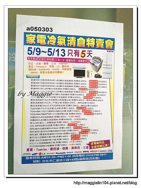 家電冷氣特賣會 (2)