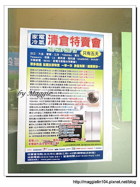 家電冷氣特賣會 (3)