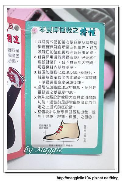 矯正鞋 (11)