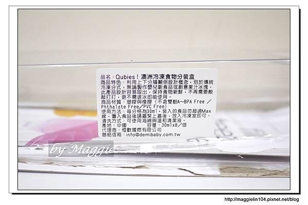 Qubies澳洲冷凍食物分裝盒 (3)