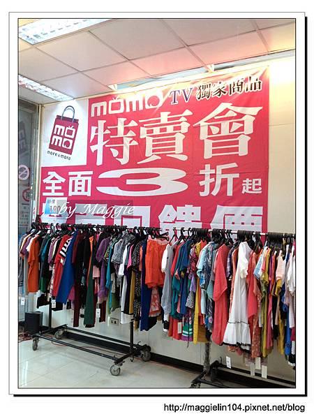 momo特賣會 (1).jpg