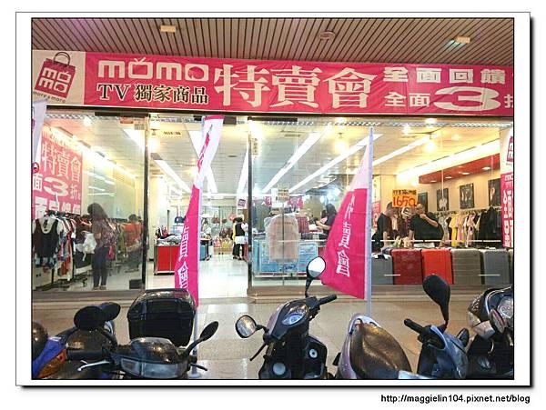 momo特賣會 (35).jpg