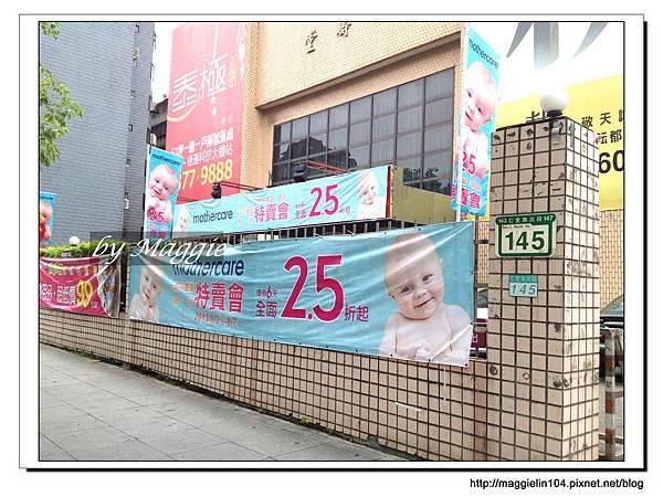 mothercare特賣會 (1).jpg