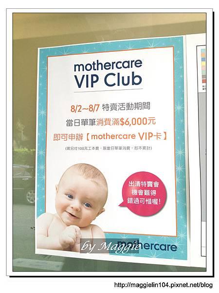 mothercare特賣會 (4).jpg