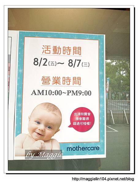 mothercare特賣會 (5).jpg
