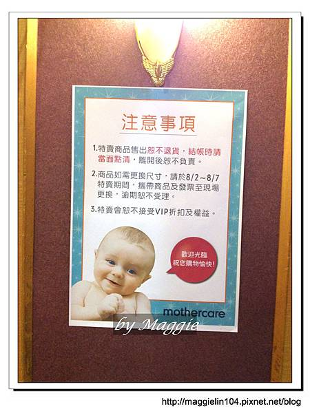 mothercare特賣會 (22).jpg