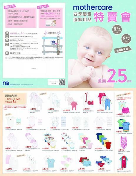 mothercare特賣會 (23).jpg