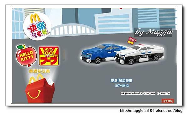 超級警車.JPG