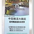 中冠礁溪大飯店 (1).JPG