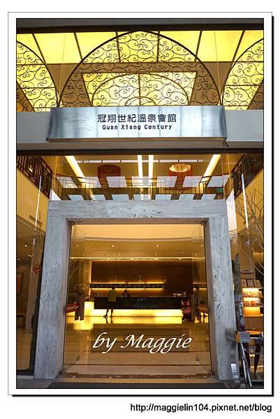 冠翔世紀溫泉會館 (1).JPG