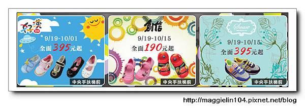 童鞋特賣會 (2).jpg