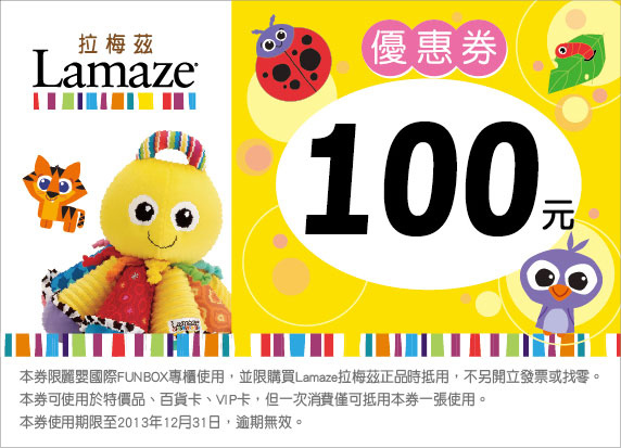 Lamaze_coupon