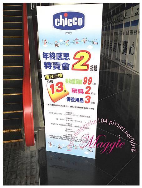2013 chicco特賣會 (2).jpg