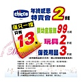 2013 chicco特賣會 (14).jpg