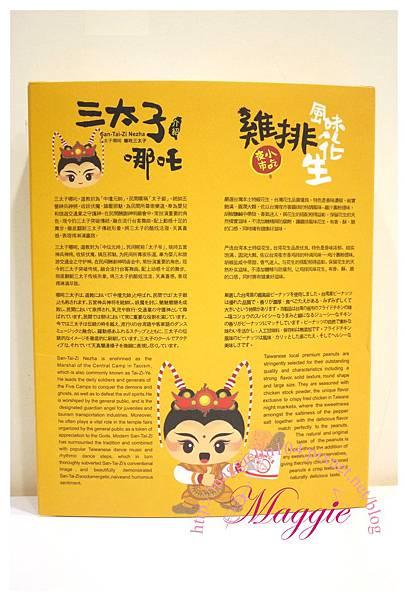 雞排風味花生 (4).JPG