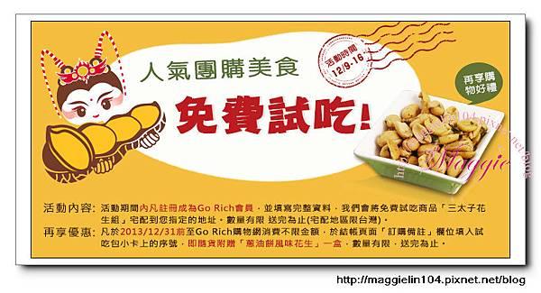 雞排風味花生 (10)