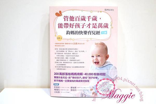 管他百歲千歲,能帶好孩子才是萬歲:鈞媽的快樂育兒經(0-1歲) (1).JPG